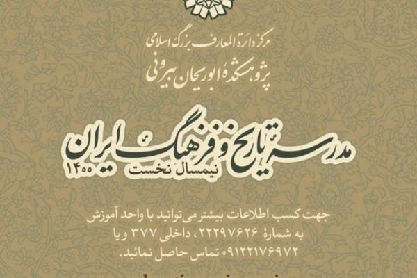 دوره های آموزشی مدرسه تاریخ و فرهنگ مرکز دائره المعارف عظیم اسلامی